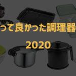 買って良かった調理器具2020